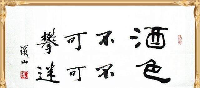 四句话说尽酒色财气的危害,苏轼王安石却争论不休