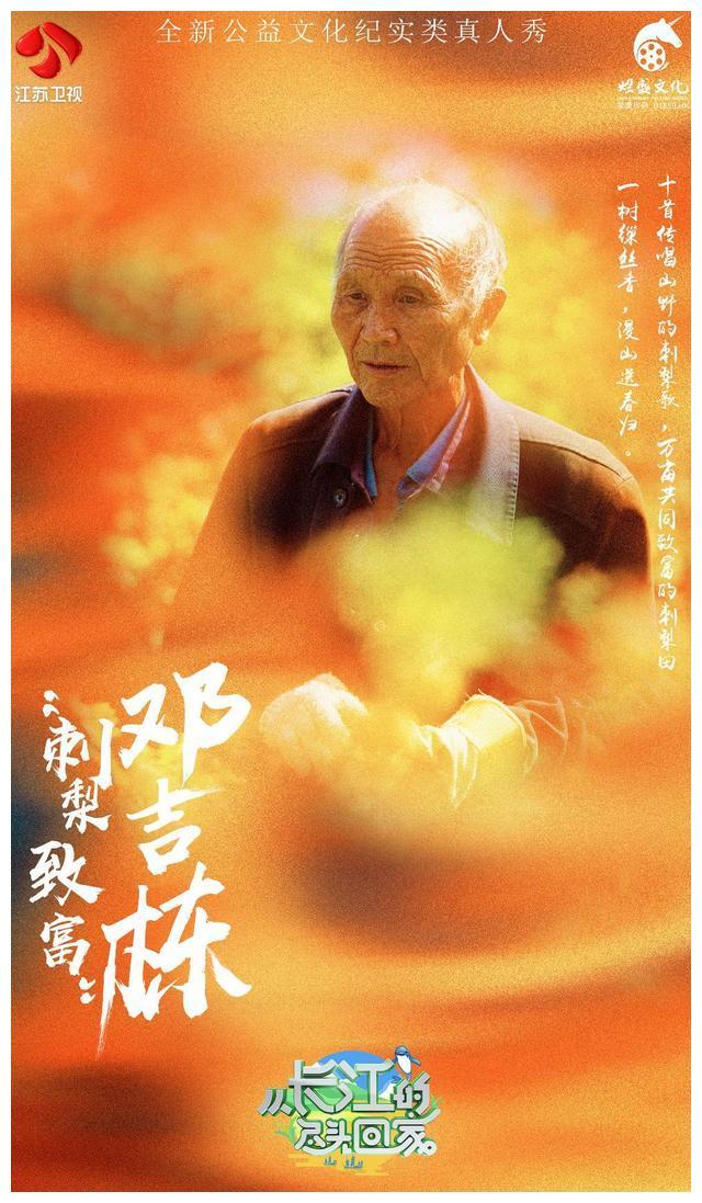 《从长江的尽头回家》贵州篇今晚播出 龚琳娜唱响布依族盘歌