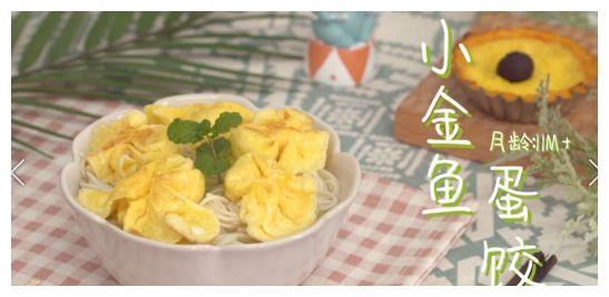 宝宝喜欢的趣味辅食,在餐盘里游动的小金鱼蛋饺