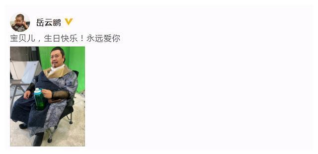 岳云鹏为孙越庆生称其宝贝儿;赵丽颖无锡拍戏遭大批路人围观