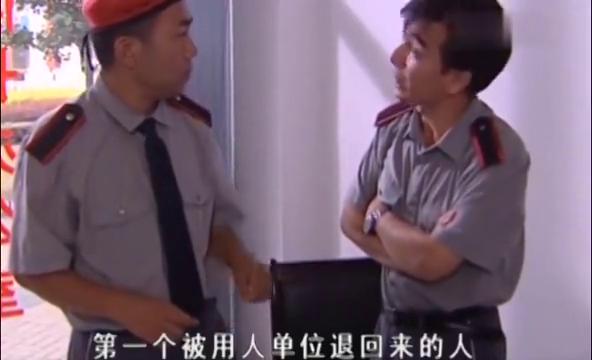 杨光的快乐生活4:杨光被用人单位退回,队长得知后很生气