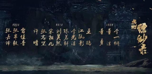 刘昊然:九州缥缈录阵容强大,男女主角颜值太高了