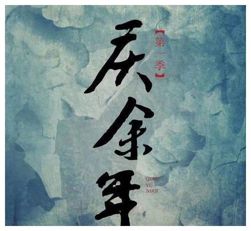 《庆余年》剧组重聚,沈腾cos陈萍萍?