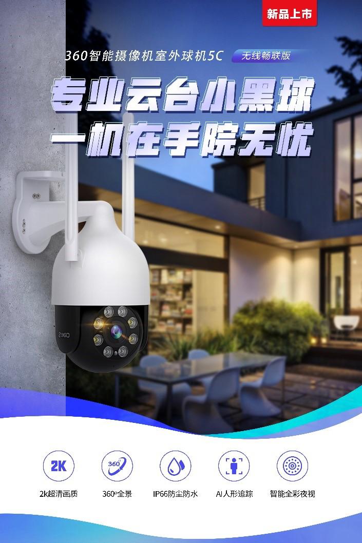 年底防盗必备!新一代安防神器360摄像机室外球机5C登场
