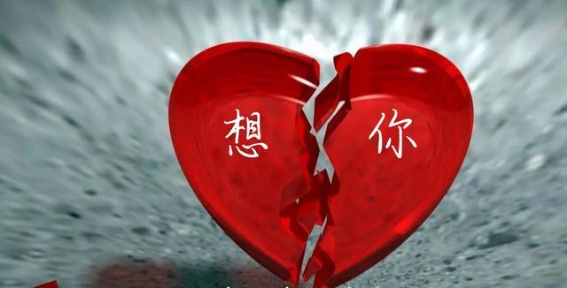 爱你,天天都想和你在一起;想你,静夜里的思念,比白天更加强烈