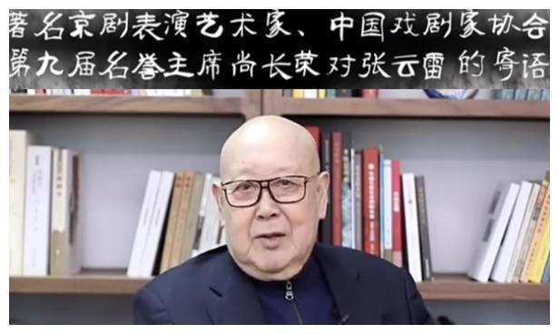 张云雷京剧唱功获前辈赞赏,程派京剧再遭戏剧协会打脸