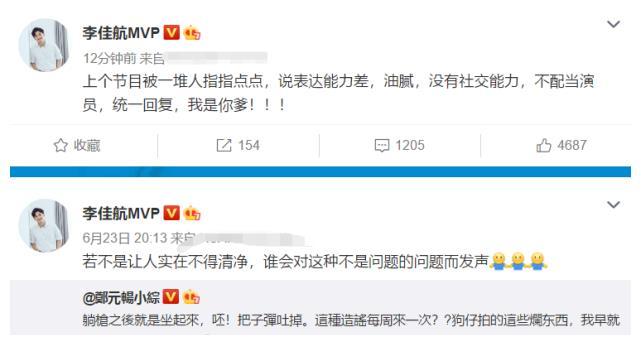 """上综艺被骂""""油腻不配当演员"""",李佳航霸气反怼:我是你爹!"""