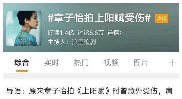 《上阳赋》杀青三年之后,曝出章子怡拍片受伤,招来网友一片骂声