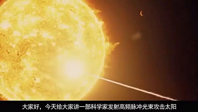 科学家对太阳发射高频脉冲直接引发了巨大灾难