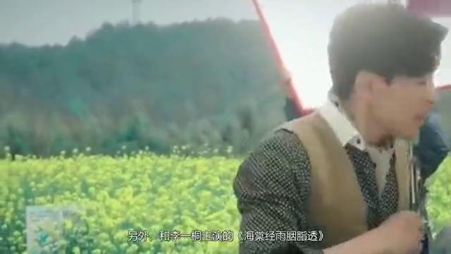 海棠经雨胭脂透:邓伦变身民国二少爷,与李一桐碰撞爱的火花!