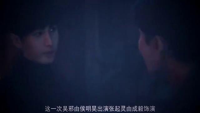 盗墓笔记怒海潜沙:让人面红耳赤的画面,阿宁吴邪再现血吻!
