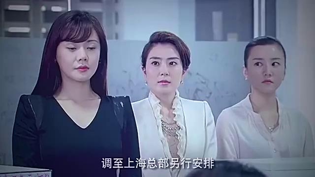 女总裁要回上海,心机女正暗暗欢喜,结果上级的一句话让她傻眼了