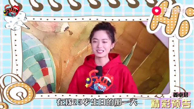 姜卓君FUN星谈精彩预告,丁禹兮的小秘密