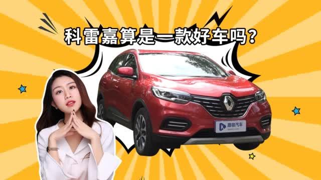 视频:抛开品牌认知不谈 科雷嘉算是一款好车吗?