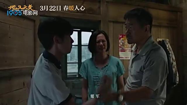 王小帅执导的《地久天长》曝光终极预告