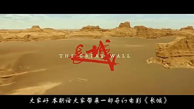古代皇帝贪婪过度,天降陨石释放怪兽饕餮,百米高城墙都难抵抗