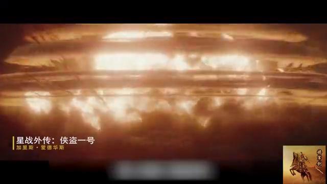 分分钟看完科幻电影《星球大战外传-侠盗一号》