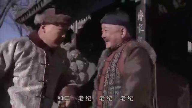 纪晓岚:芊芊要见和珅这个假纪晓岚,和珅乐坏了,和珅跑得倒挺快