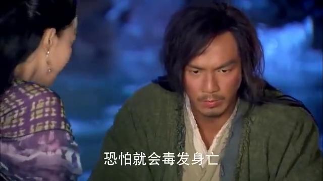康敏不幸身中蛇毒,乔峰不顾危险替她吸出毒血,真乃豪情大丈夫