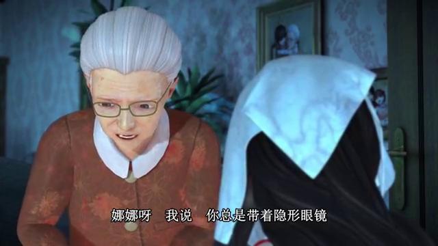 奶奶担心隐形眼镜对眼睛不好,齐娜扔下眼镜,走回房间