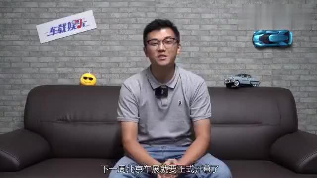 北京车展,有哪些抢眼的国产新车型?来一睹为快吧!