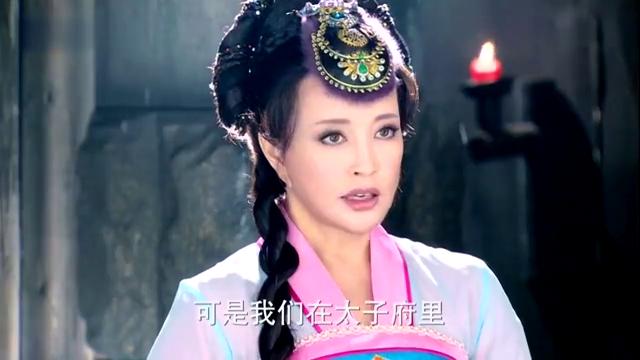 太子毒害了魏王,却对母后说自己不后悔,把母后气坏了