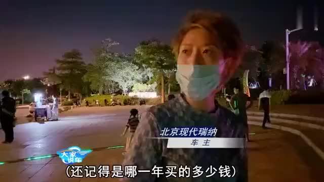 视频:这款车用了八九年我感觉很还挺好的,北京现代瑞纳车主采访