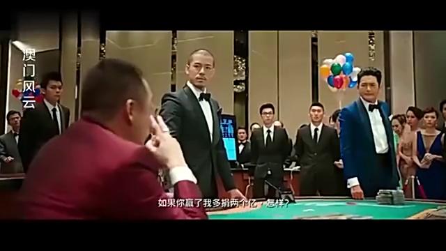 小伙和赌神玩扑克,胆子很大啊,一局输20亿!