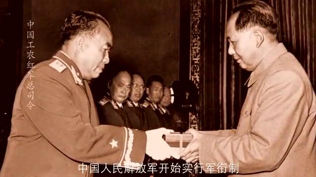 开国元勋:1955年9月,朱老总授予元帅军衔,位列于十大元帅之首