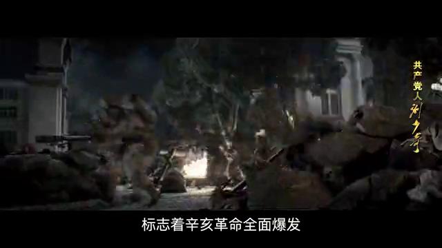 共产党人刘少奇:六哥回家送九满辛亥革命册子,他十分不解