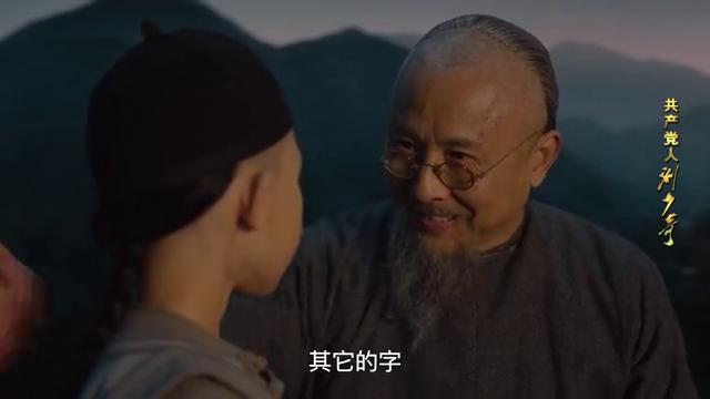 共产党人刘少奇:朱老师对学生严厉,九满被吓跑不愿读书