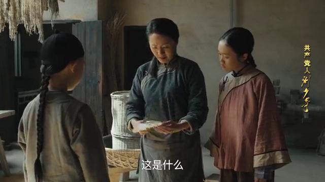 共产党人刘少奇:先生带九满上山看日出,说日出是扁担用心良苦