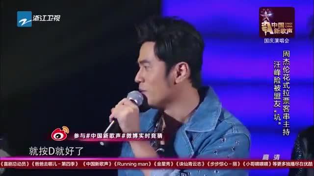 """中国新歌声:周杰伦花式拉票,汪峰险些被盟友""""坑"""""""