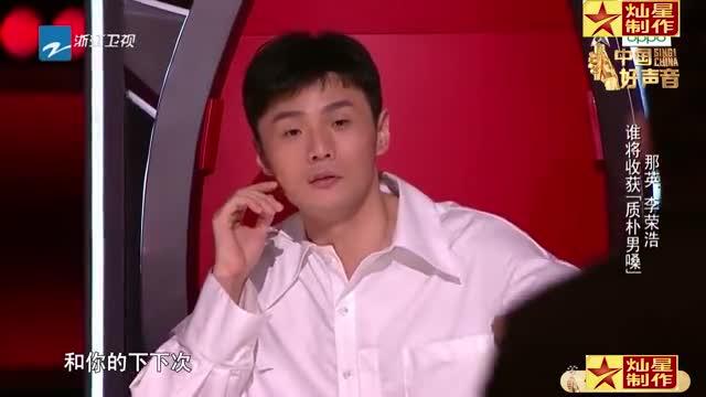 """中国新歌声:那英、李荣浩互不相让,谁能收获""""质朴男嗓"""""""