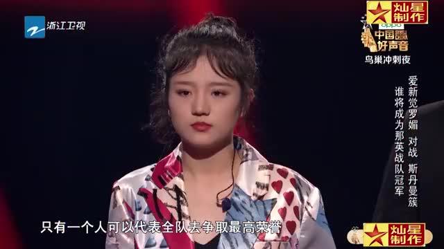 中国好声音:爱新觉罗媚惜别好声音舞台,斯丹曼簇成功晋级