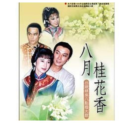香港电视剧《八月桂花香》主题曲《尘缘》,罗文演唱
