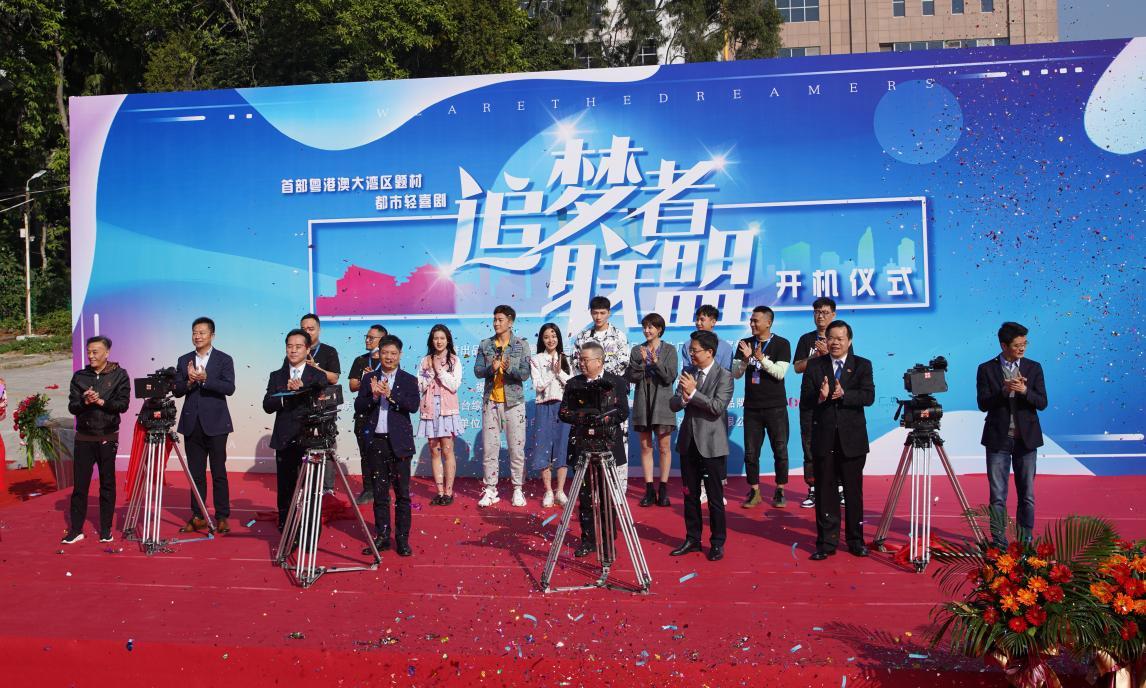 电视剧《追梦者联盟》在粤开机 打造粤港澳大湾区影视名片