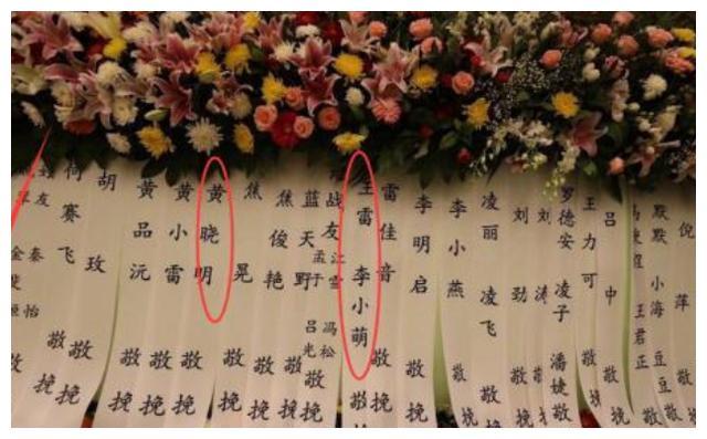 黄晓明追悼会独送花圈,不带baby名字,其他明星夫妻却是联名