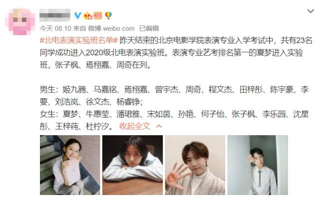 张子枫北电入学考试与同学合影,C位出镜不及身边美女同学抢镜