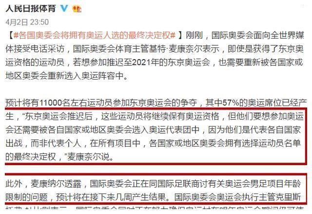 东京奥运会或迎来重大变革,中国男足错失机会