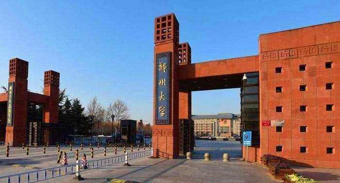 """郑州大学虽然不是""""985"""",却是""""211""""里面的""""双一流"""""""