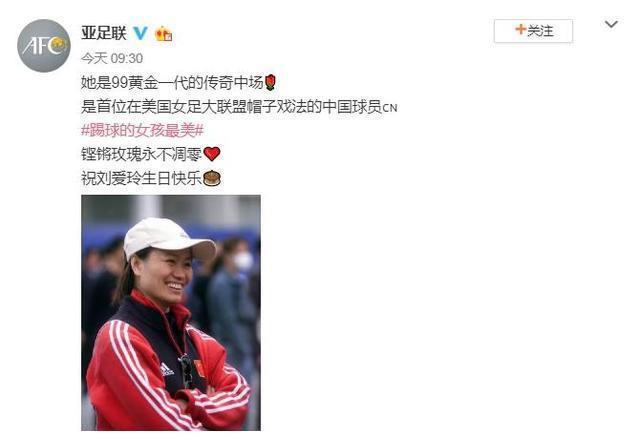 亚足联为中国女足名宿刘爱玲庆生:铿锵玫瑰永不凋零