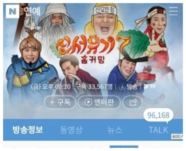 热门韩综《新西游记》于8月开拍,安宰贤会不会回归?