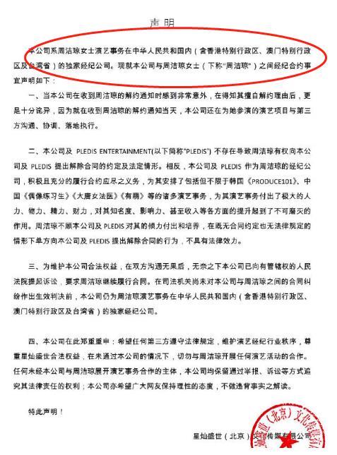 周洁琼单方面解约,被P社起诉!中国练习生合约精神又要被韩网骂