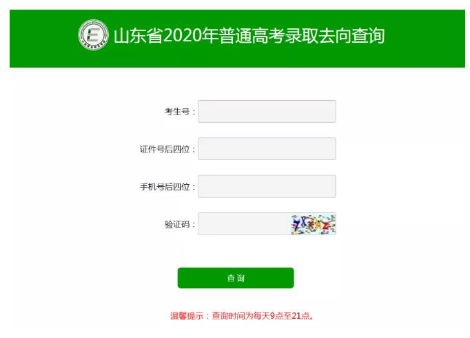 山东2020高考录取去向查询系统开通!