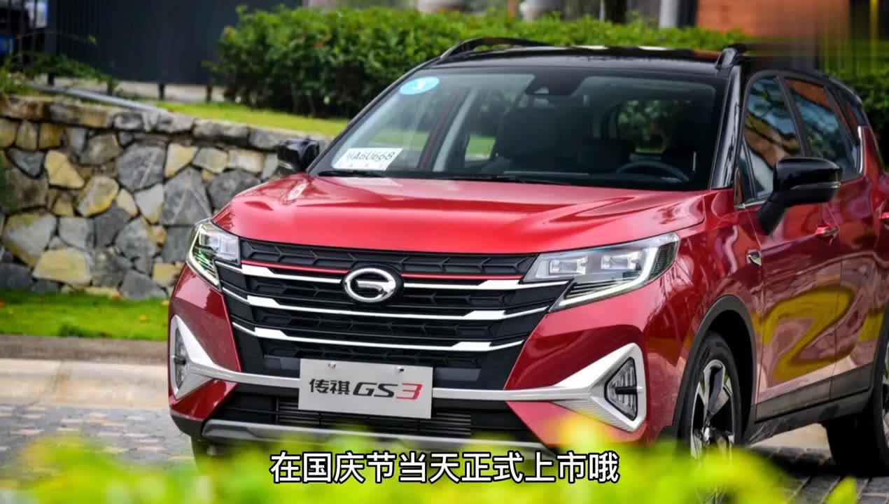 视频:全新传祺GS3在国庆节当天上市,外观够时尚,搭载1.5T+四缸发动机