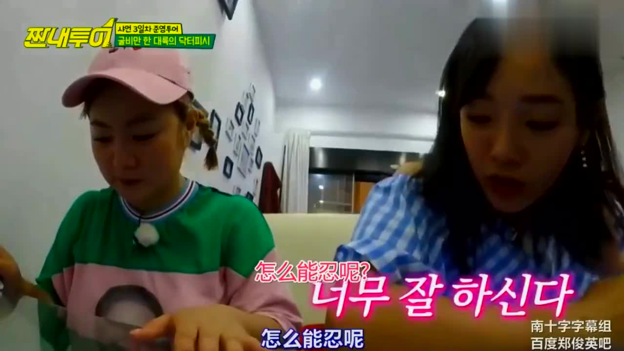 韩综:韩国明星在中国体验鱼疗,脚一伸进去,表情太真实了