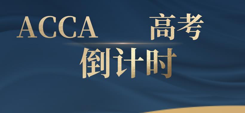 ACCA考试时间和高考相撞,考生的你提前做这些准备了没有?