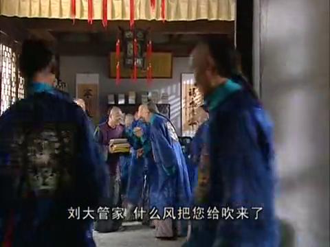 和珅的管家来到军机处,告诉其他人,他要给阿贵送礼