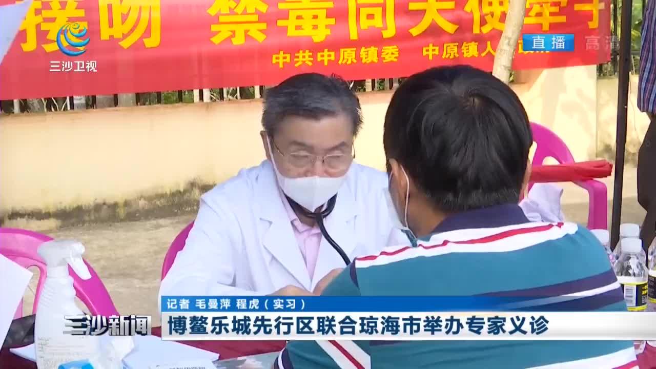 博鳌乐城先行区联合琼海市举办专家义诊